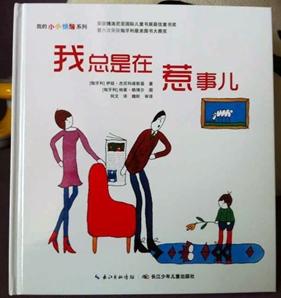 Janikovszky Éva könyvei Kínában